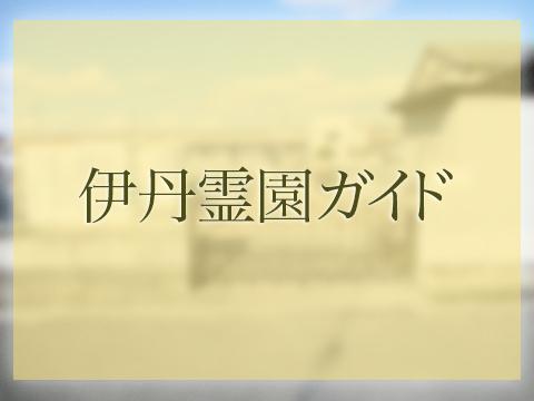 伊丹市御願塚の御願塚共同墓地(ごがづかきょうどうぼち)