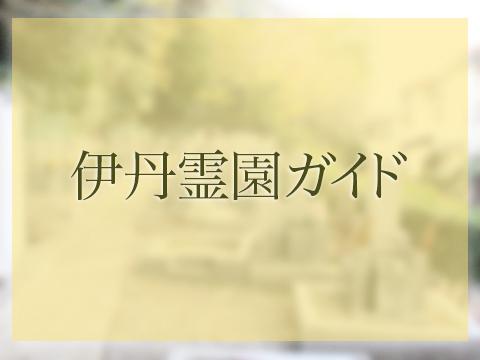伊丹市北園の伊丹坂共同墓地(いたみざかきょうどうぼち)
