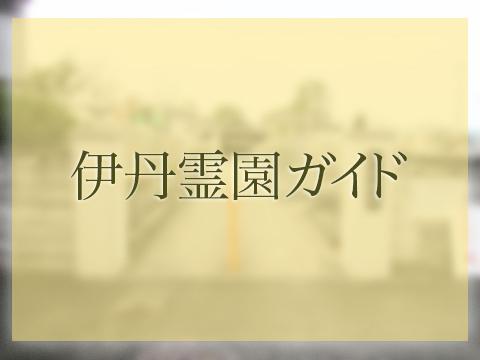 伊丹市緑ヶ丘の北村墓地(きたむらぼち)