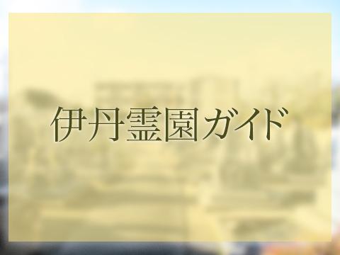 伊丹市昆陽北の昆陽霊園(こやれいえん)