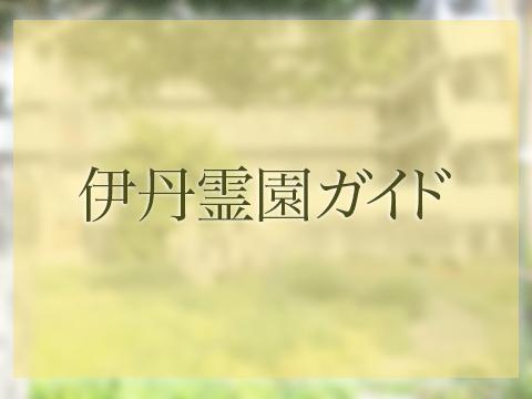 伊丹市伊丹の宮ヶ池墓地(みやがいけぼち)